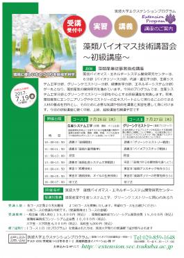 藻類バイオマス技術講習会